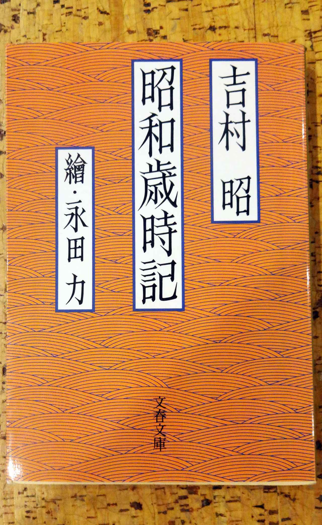 画像2: 永遠の図書室通信 第33話「著者 吉村昭」
