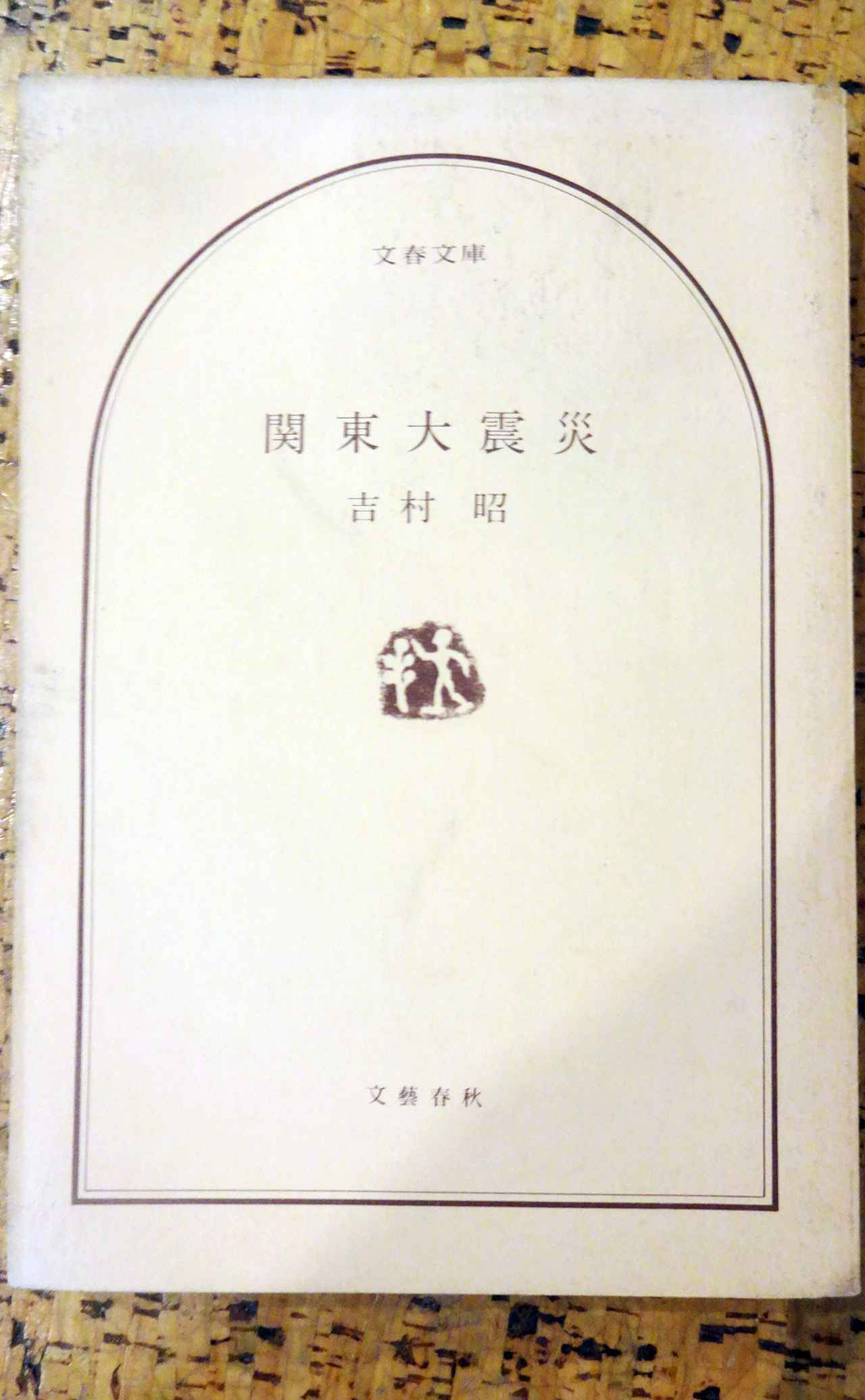 画像1: 永遠の図書室通信 第33話「著者 吉村昭」