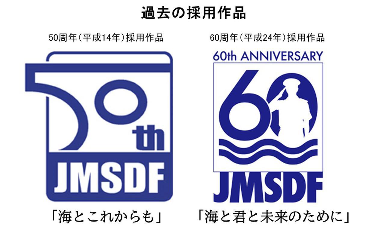 画像: 画像は海上自衛隊創設50周年(左)と60周年のロゴマークとキャッチフレーズ