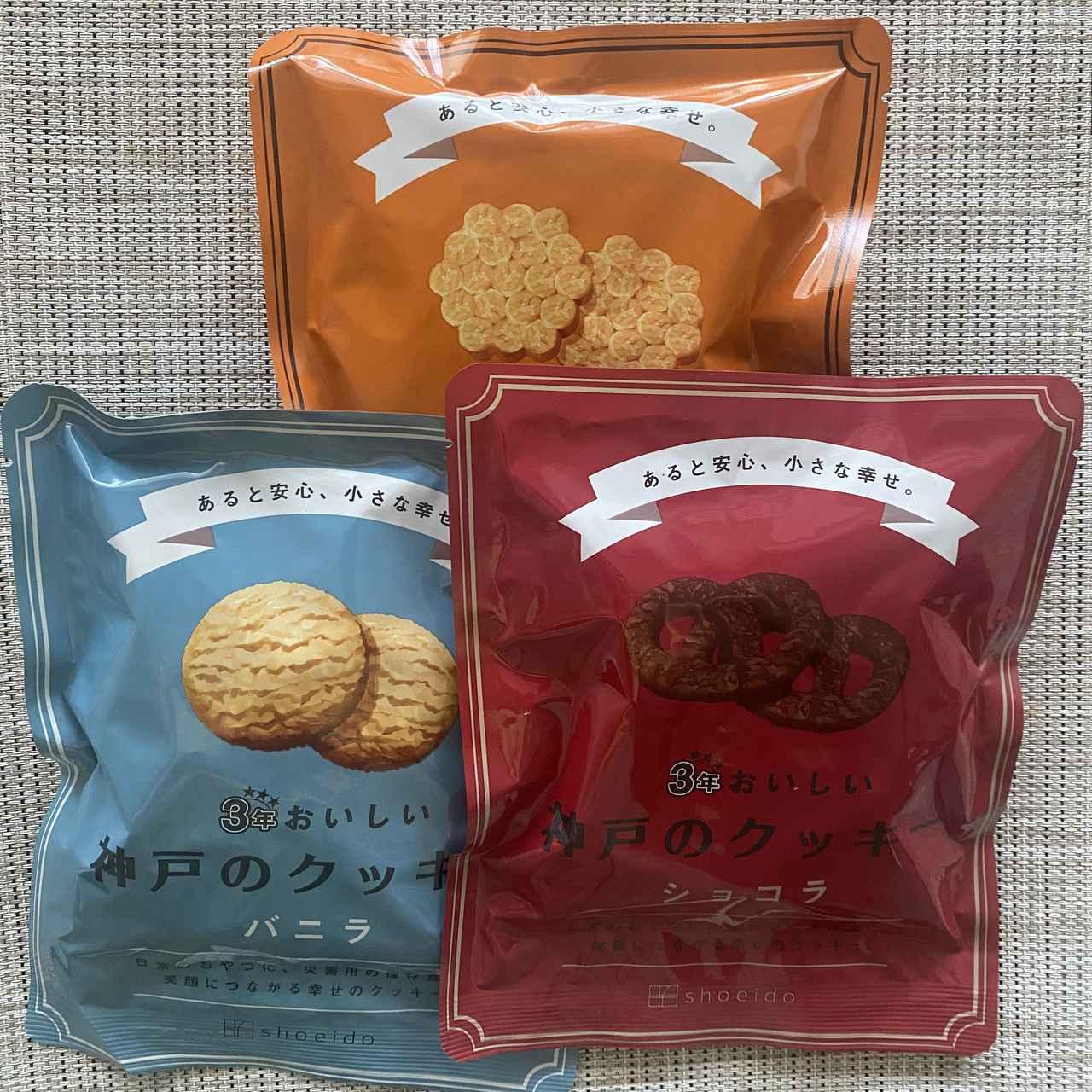 画像1: 防災コーナーで一目ぼれ⁉ 3年美味しい神戸のクッキー