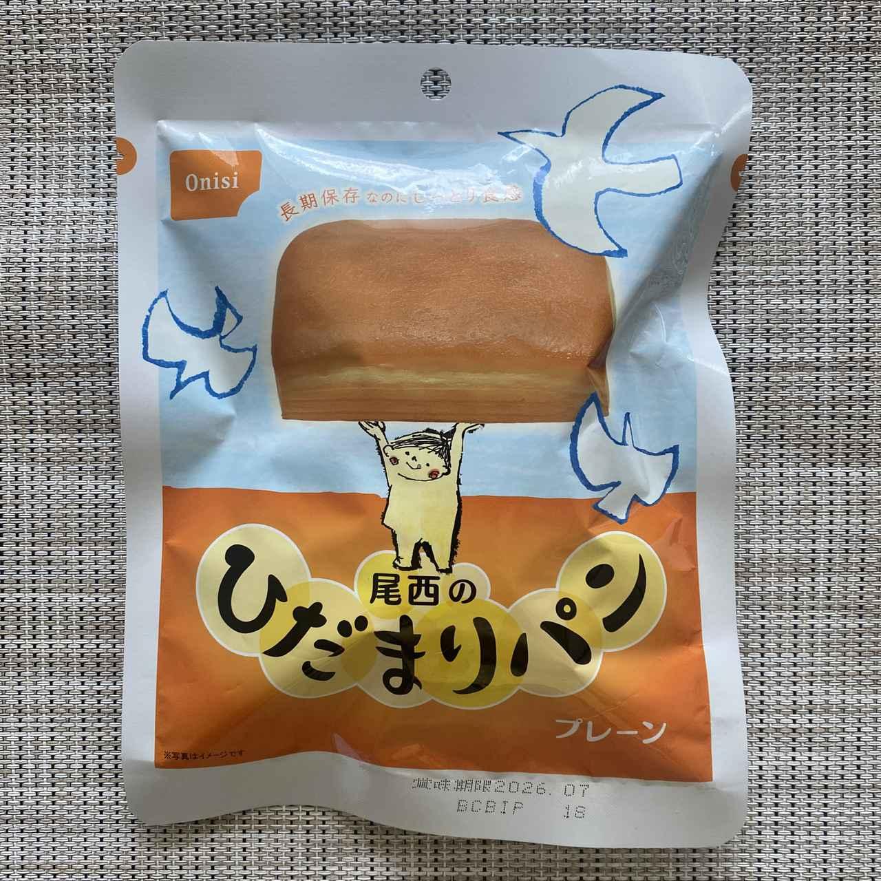 画像1: ずっと気になってた 尾西のひだまりパン