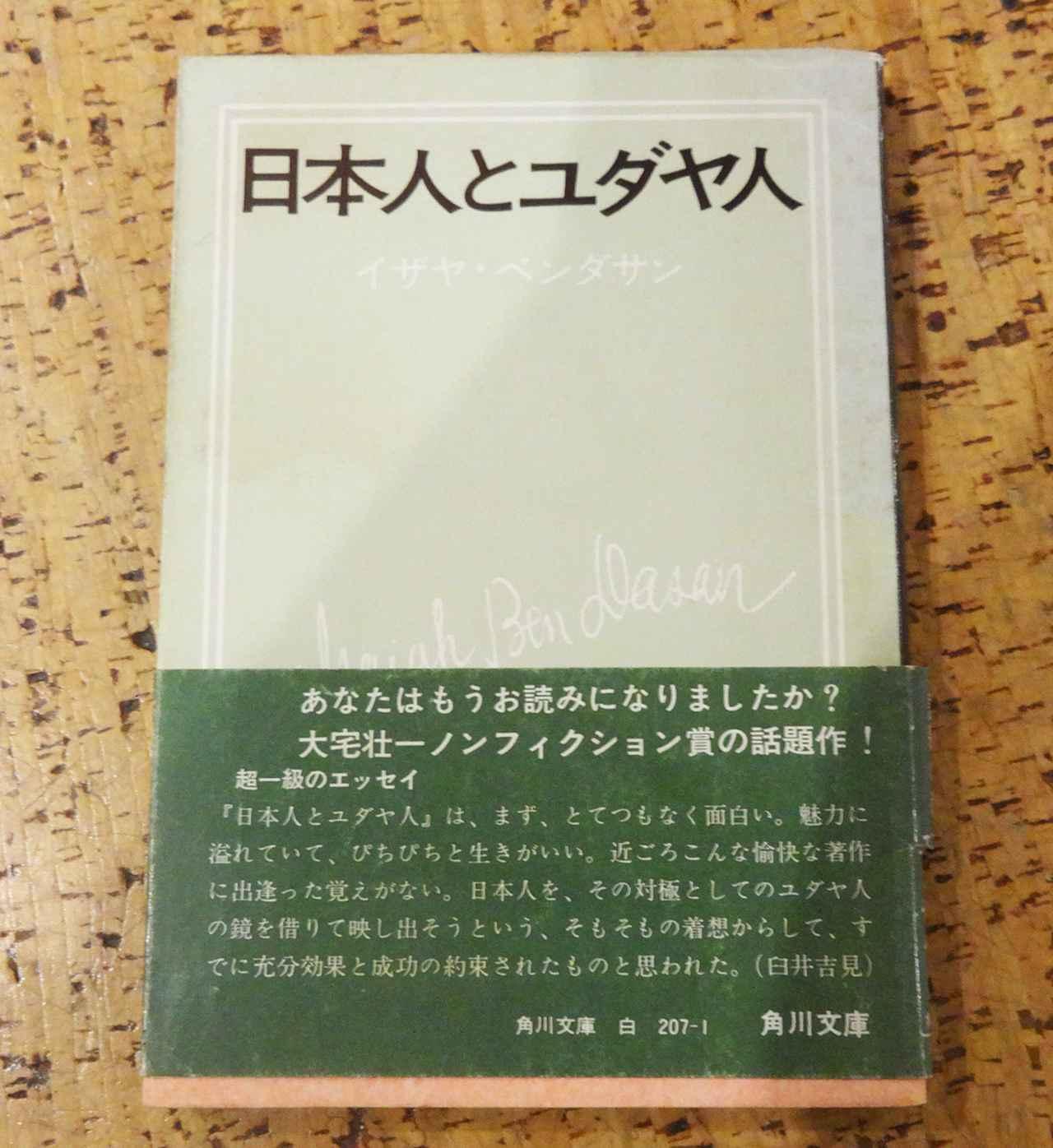 画像1: 永遠の図書室通信 第34話「著者 山本七平」