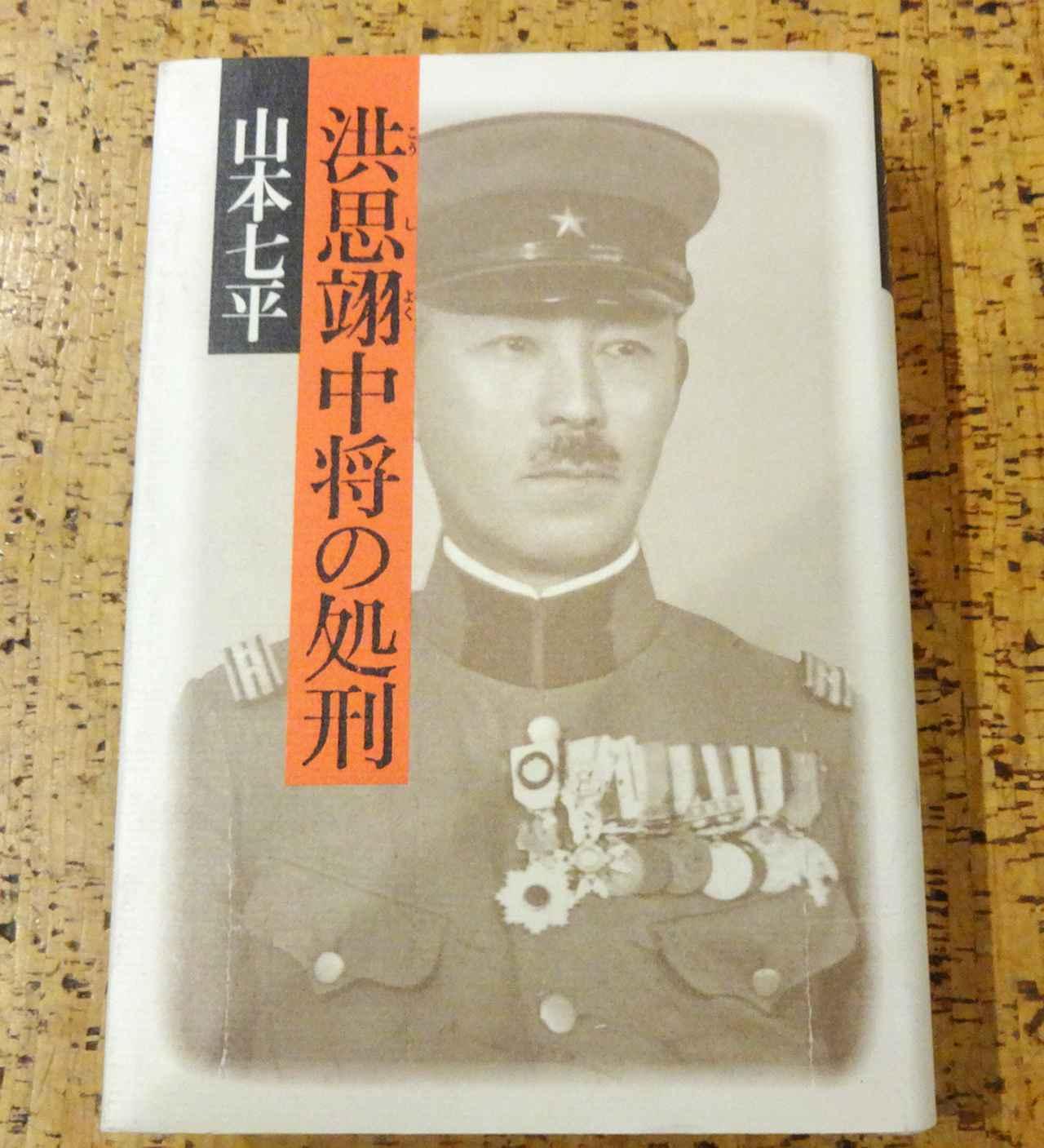 画像2: 永遠の図書室通信 第34話「著者 山本七平」