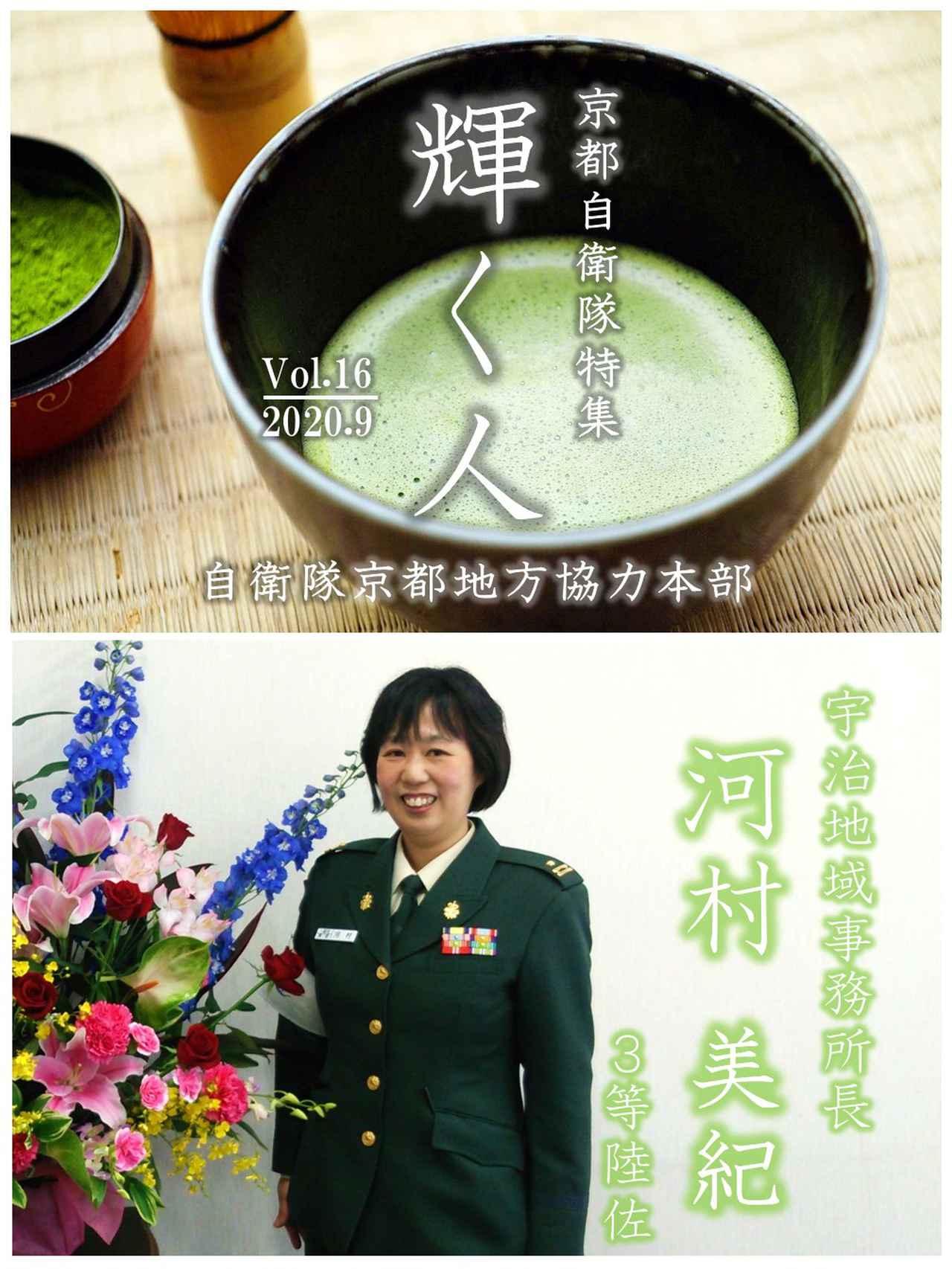 画像: 特集 輝く人(Shining person)|防衛省・自衛隊:自衛隊京都地方協力本部