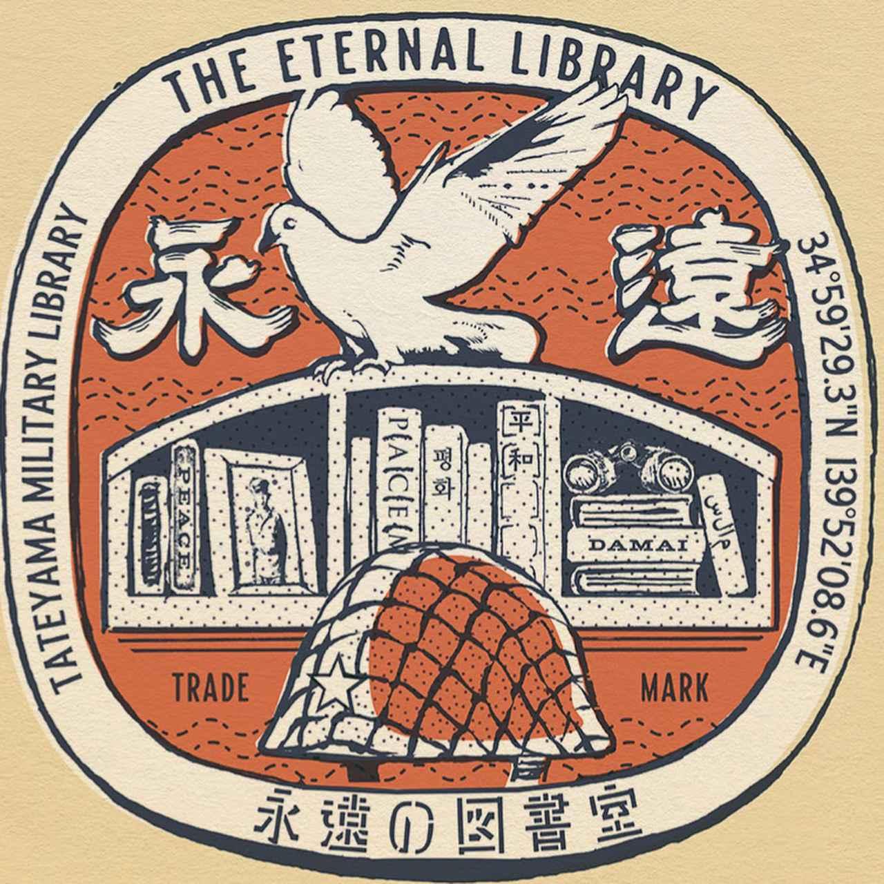 画像: 永遠の図書室