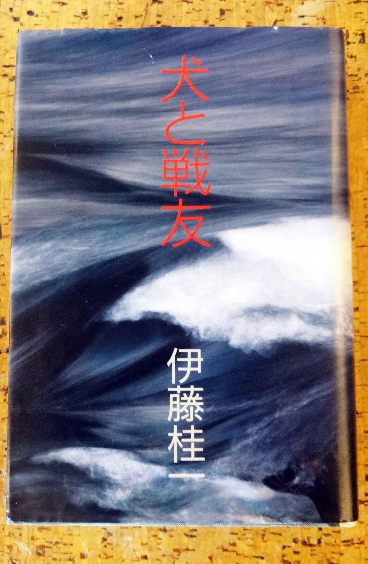 画像2: 永遠の図書室通信 第36話「著者 伊藤桂一」
