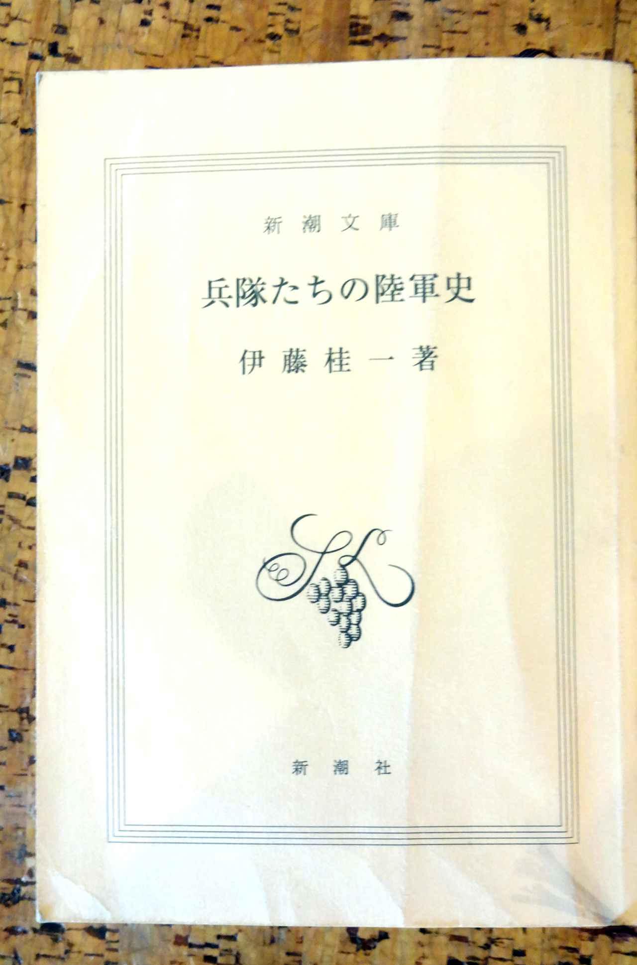 画像1: 永遠の図書室通信 第36話「著者 伊藤桂一」