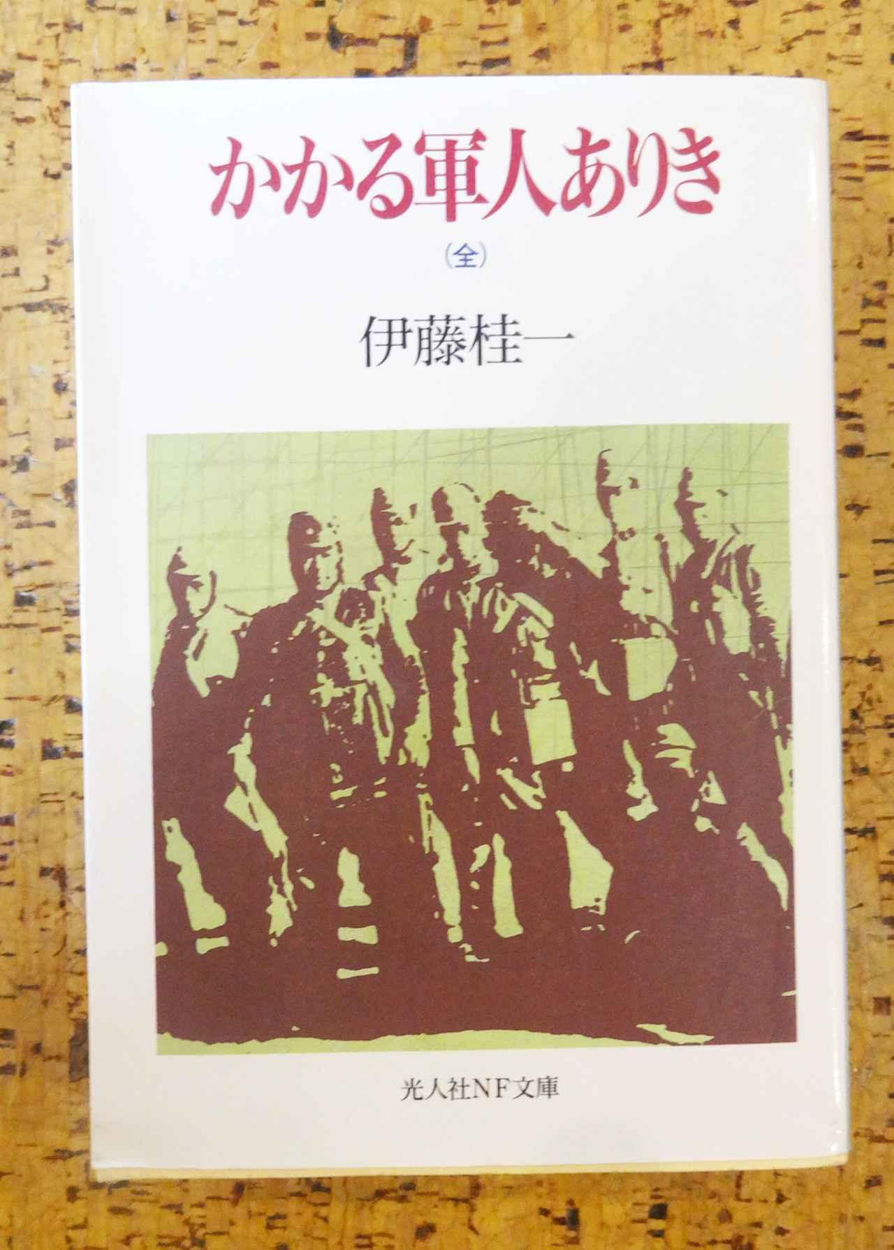 画像3: 永遠の図書室通信 第36話「著者 伊藤桂一」
