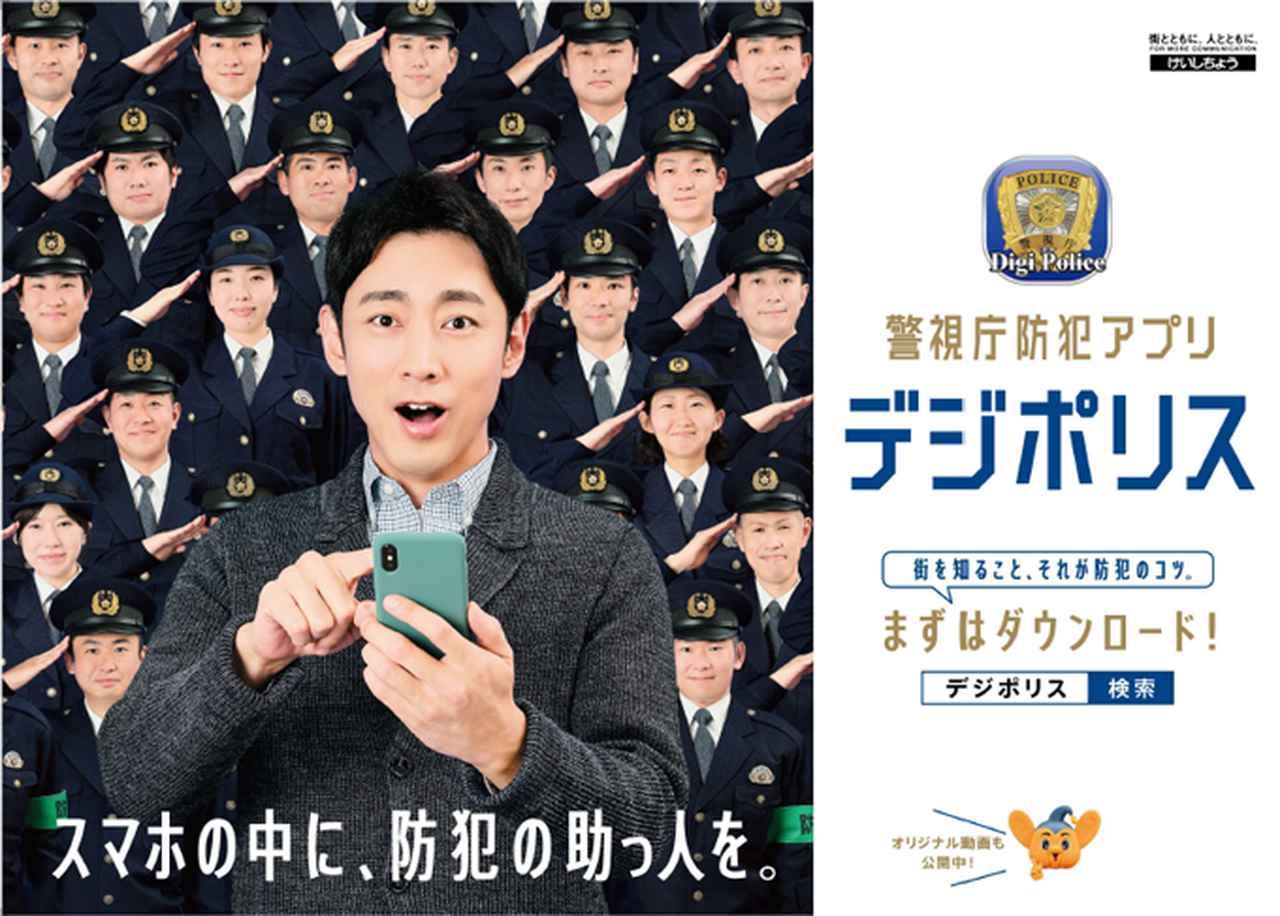画像: 防犯アプリ Digi Police 警視庁