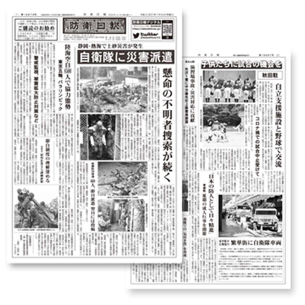 画像: 【本日の防衛日報】令和3年10月8日(金)付