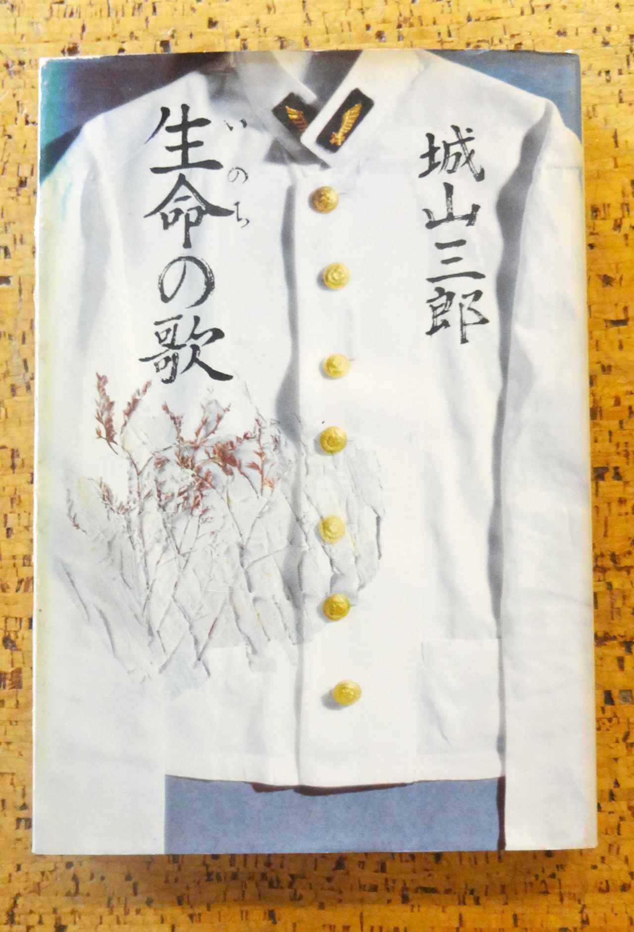 画像1: 永遠の図書室通信 第38話「著者 城山三郎」