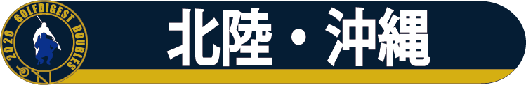 北陸・沖縄
