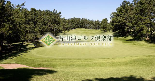 画像: 片山津ゴルフ倶楽部