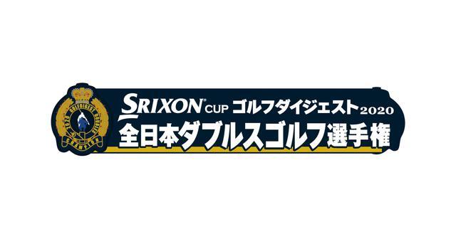 画像: 大会要項 - SRIXON cup ゴルフダイジェスト 全日本ダブルスゴルフ選手権
