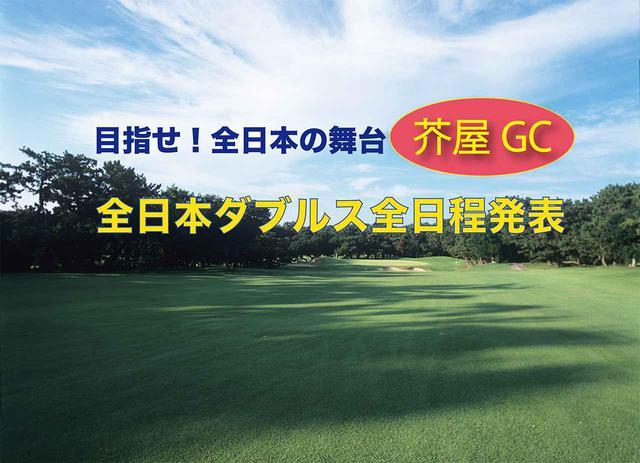 画像: 2020年度 SRIXON CUP 全日本ダブルス開催コース決定! - SRIXON cup ゴルフダイジェスト 全日本ダブルスゴルフ選手権