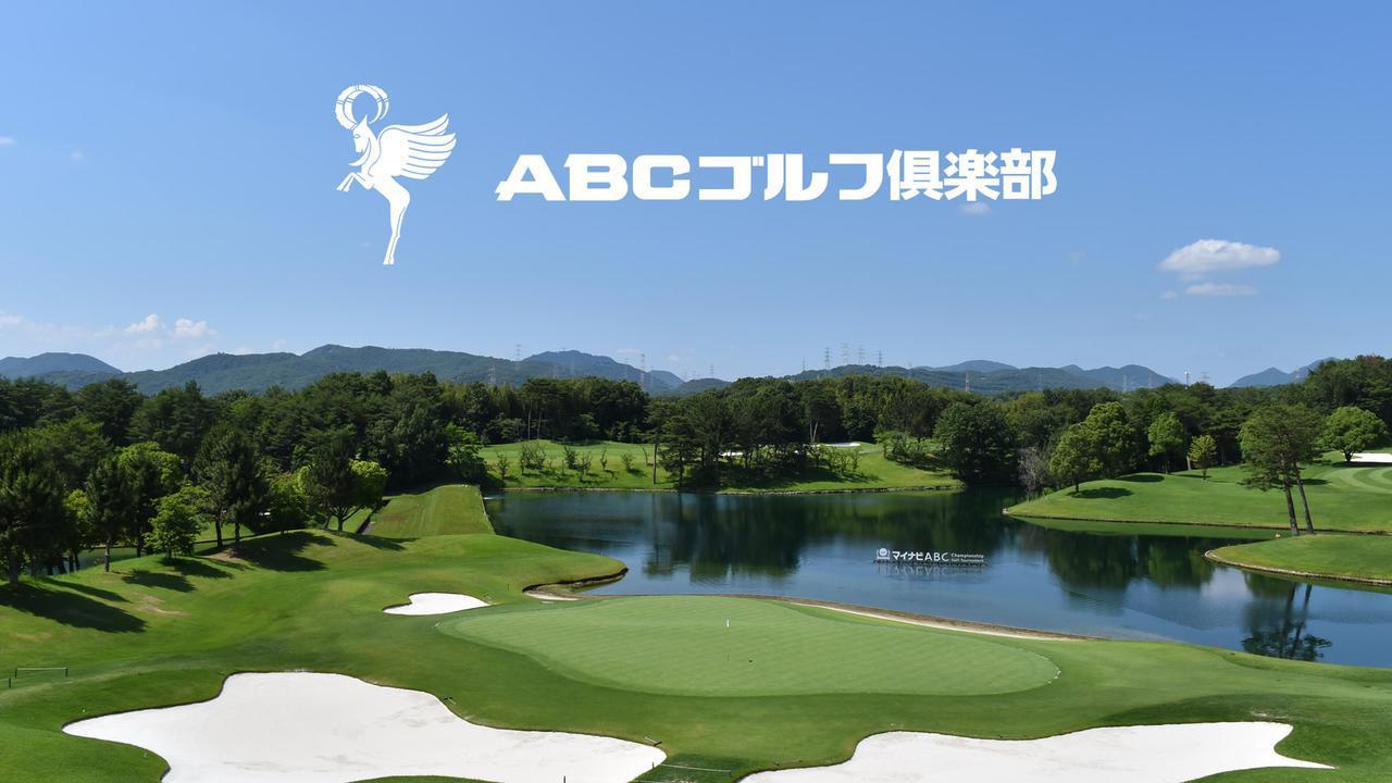 画像: 【組み合わせ・成績】関西大会 2020/8/25(火) ABCゴルフ倶楽部 - SRIXON cup ゴルフダイジェスト 全日本ダブルスゴルフ選手権