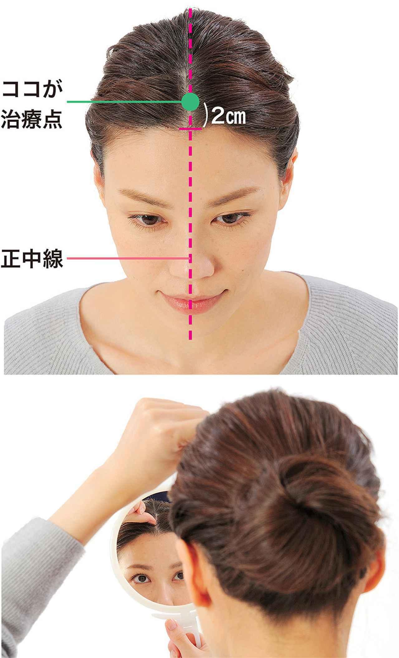 画像1: 自律神経を整える