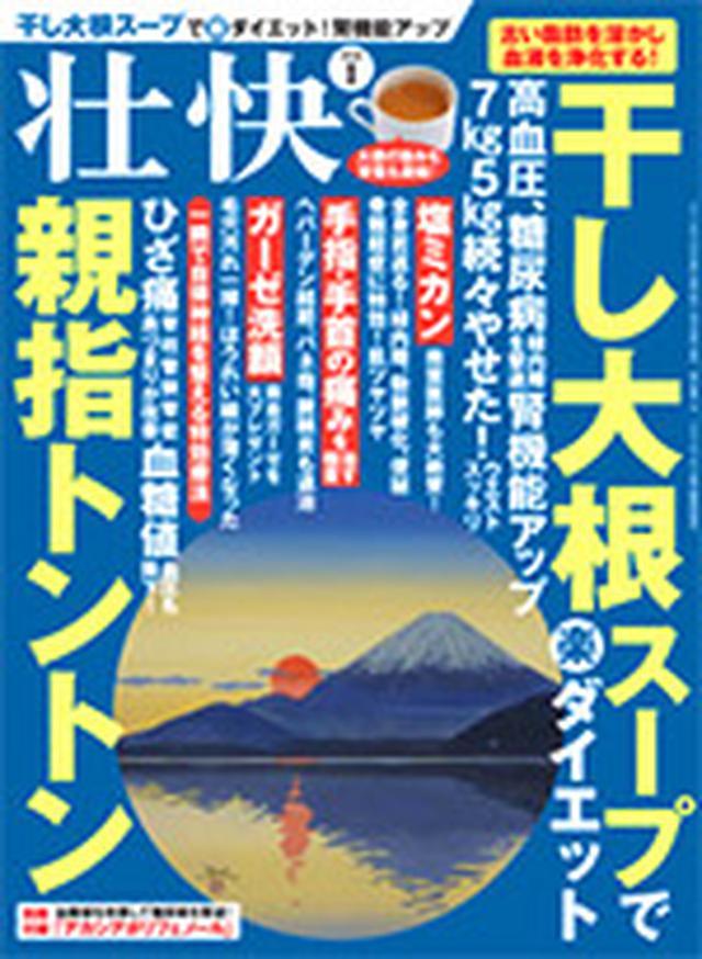 画像: この記事は『壮快』2020年1月号に掲載されています。 www.makino-g.jp