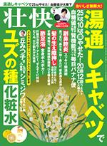 画像: この記事は『壮快』2020年2月号に掲載されています。 www.makino-g.jp