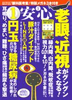 画像: この記事は『安心』2020年2月号に掲載されています。 www.makino-g.jp