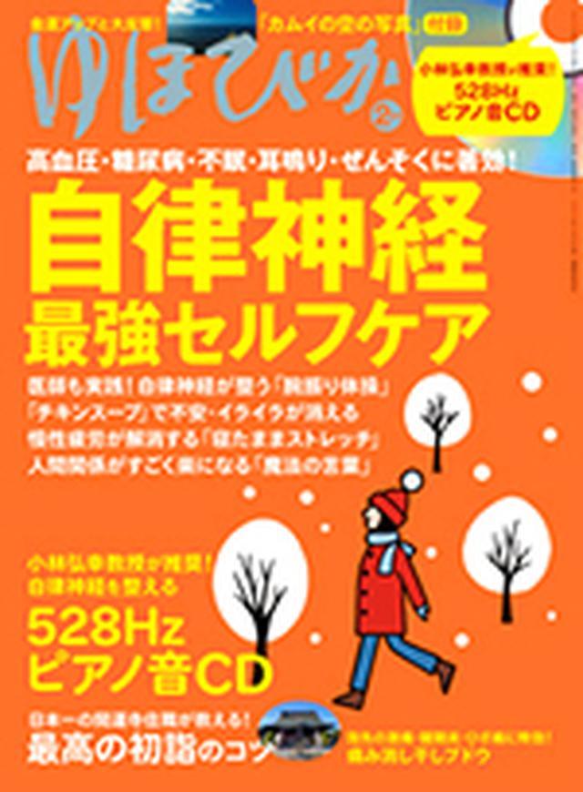 画像: この記事は『ゆほびか』2020年2月号に掲載されています。 www.makino-g.jp