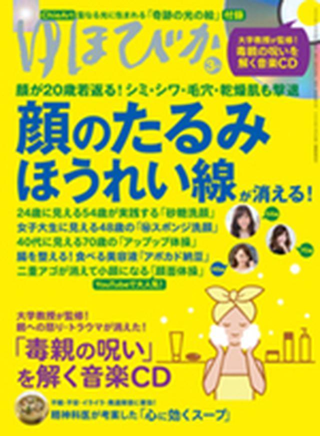 画像: この記事は『ゆほびか』2020年3月号に掲載されています。 www.makino-g.jp