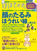 画像: この記事は『ゆほびか』2020年3月号に掲載されています。 https://www.makino-g.jp/book/b497061.html