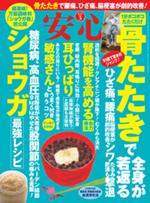画像: この記事は『安心』2020年3月号に掲載されています。 www.makino-g.jp