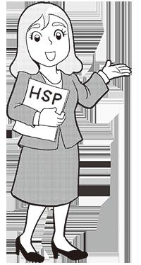 画像6: 【HSPとは?】対策と特徴(あるある)をマンガとイラストで紹介 診断に役立つチェックテスト付き