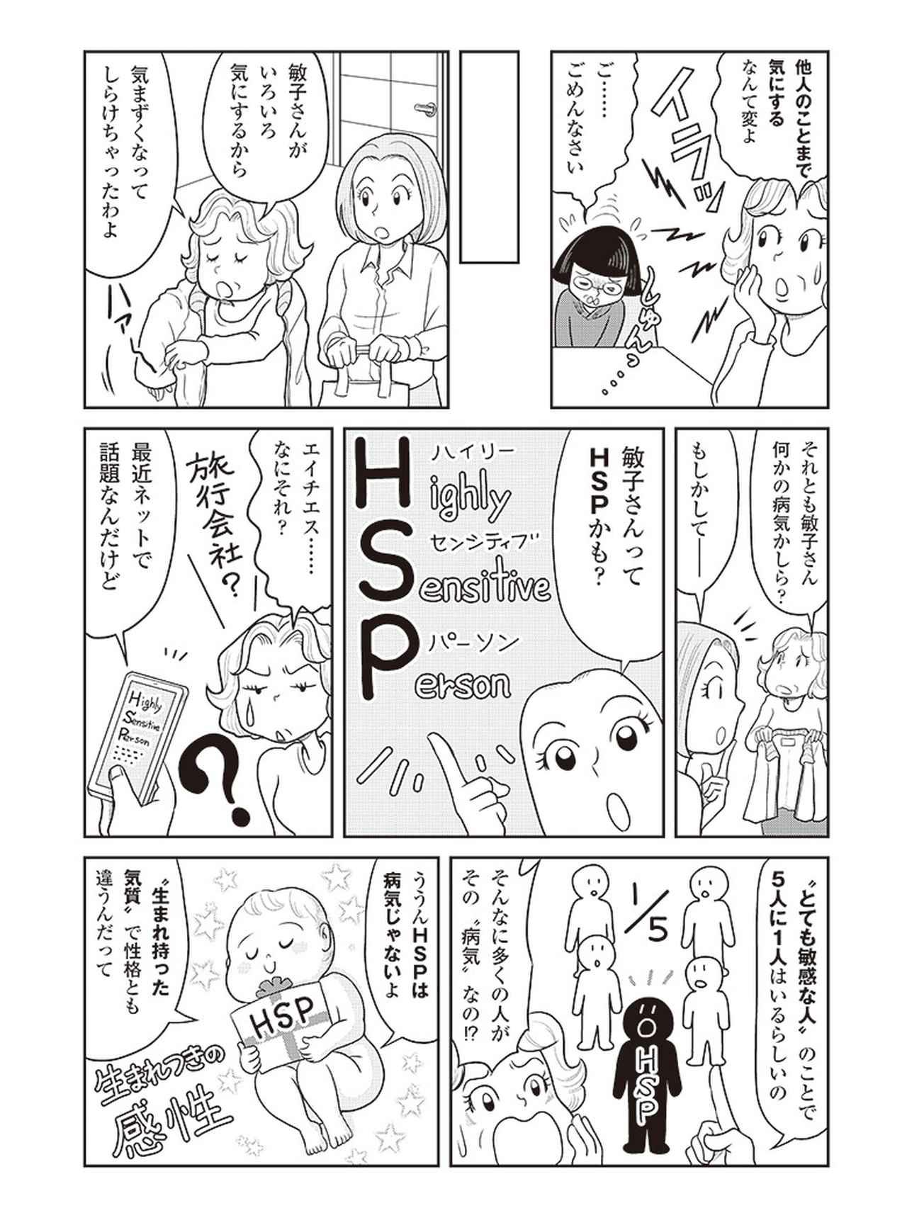画像3: まんが・イラスト/おがたちえ
