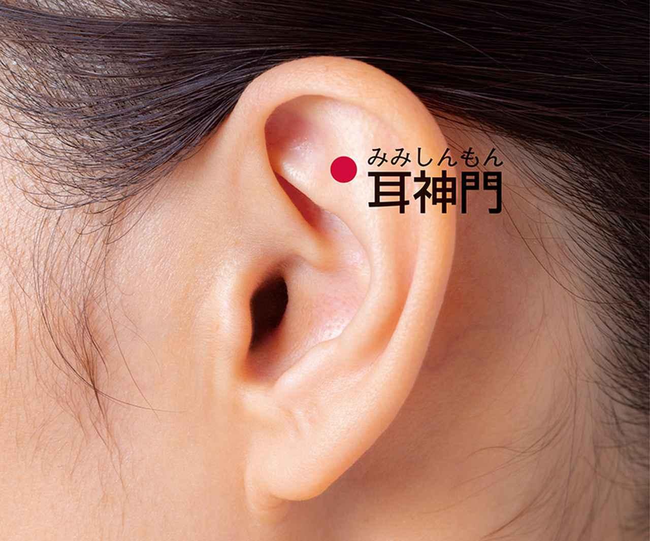 画像4: 耳ひっぱりのやり方