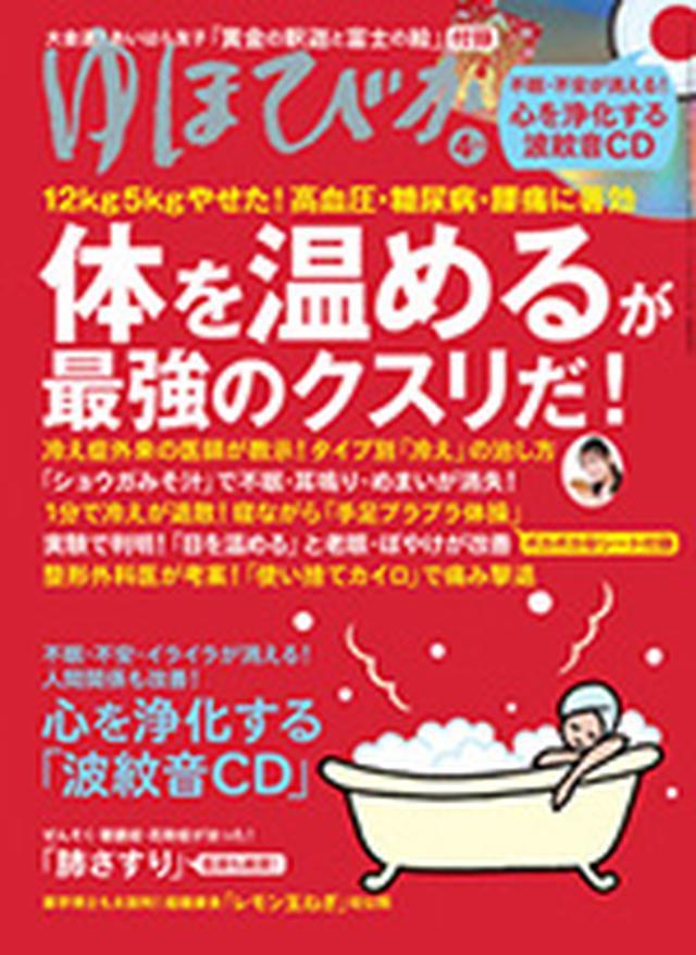画像: この記事は『ゆほびか』2020年4月号に掲載されています。 www.makino-g.jp