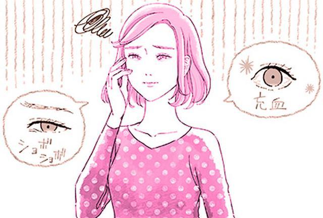 画像: 現代は目を酷使する場面がたくさん!不調を感じている人も、そうでない人も、ぜひ目を労わって