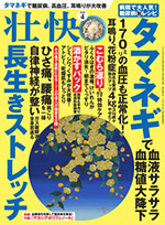 画像: この記事は『壮快』2020年4月号に掲載されています。 www.makino-g.jp