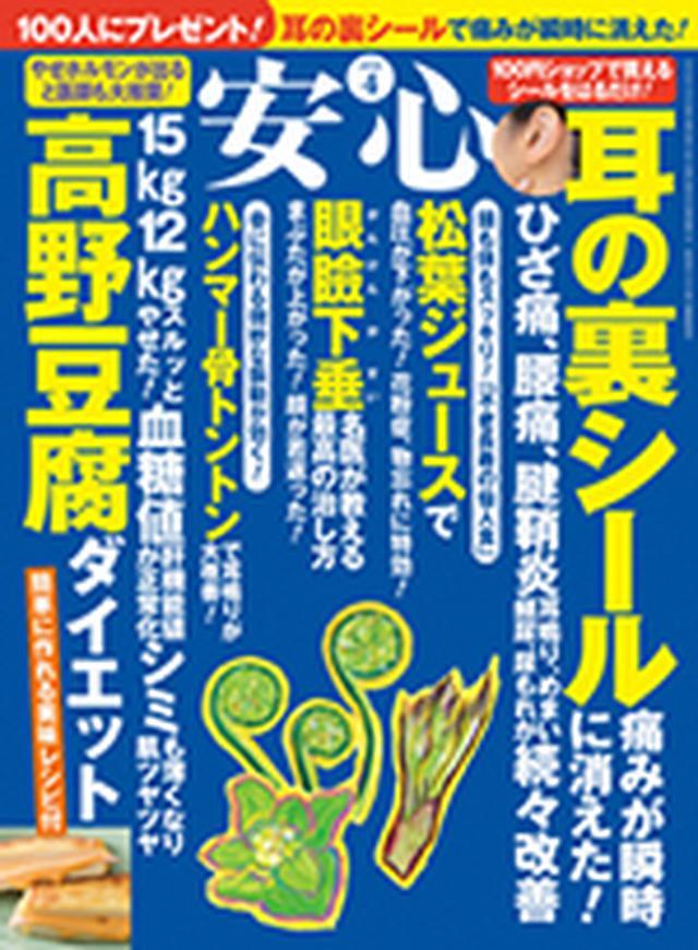 画像: この記事は『安心』2020年4月号に掲載されています。 www.makino-g.jp