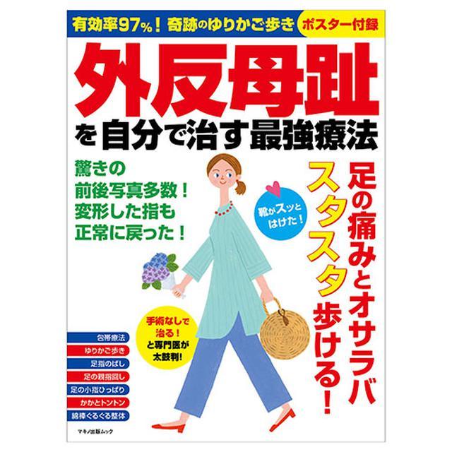 画像: ▼「改善するには手術しかない」といわれてきた外反母趾。そんな常識を覆すセルフケアを一挙公開。▼医師と治療家が推奨する七つのメソッドを詳細に解説。▼外反母趾のさまざまな悩みにこたえる一冊。 www.amazon.co.jp