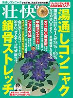 画像: この記事は『壮快』2020年5月号に掲載されています。 www.makino-g.jp