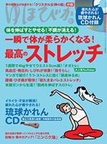 画像: この記事は『ゆほびか』2020年5月号に掲載されています。 www.makino-g.jp