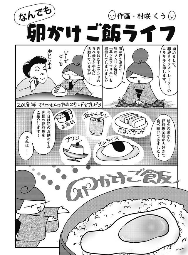 画像1: 【TKG】具材・作り方・調味料までアレンジは自由自在!奥深い「卵かけご飯」の世界