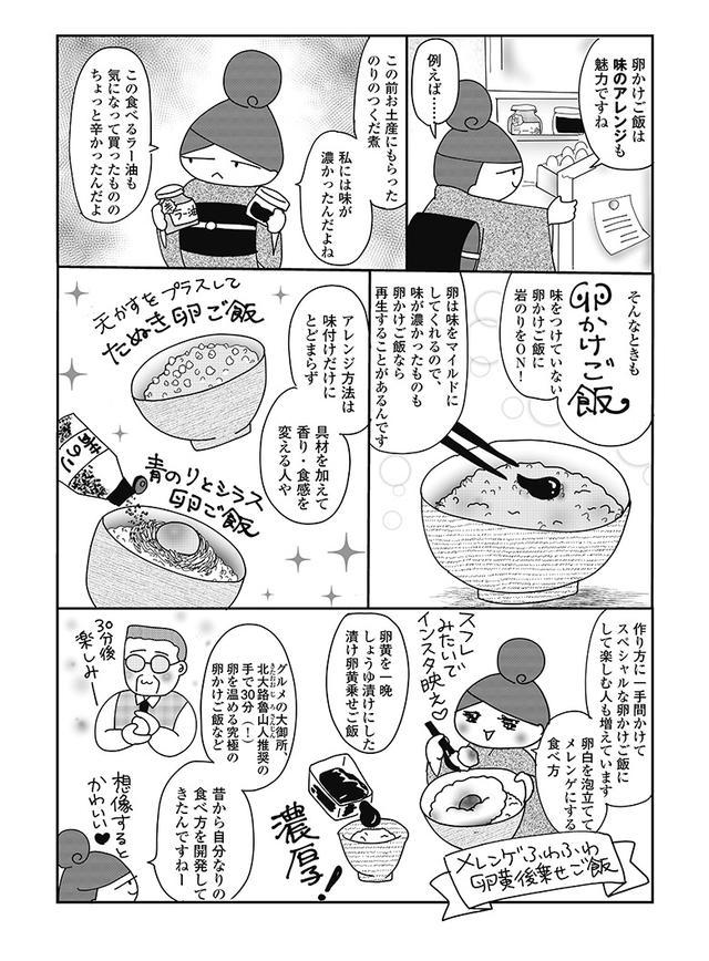 画像3: 【TKG】具材・作り方・調味料までアレンジは自由自在!奥深い「卵かけご飯」の世界