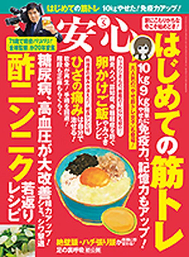 画像: この記事は『安心』2020年5月号に掲載されています。 www.makino-g.jp