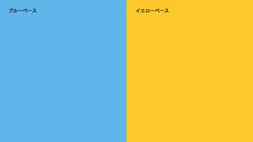 画像: パーソナルカラーはまず「ブルーベース」「イエローベース」の2種類に分けられます。どちらの色のほうが自分の肌の色が馴染みが良いかで区別します。