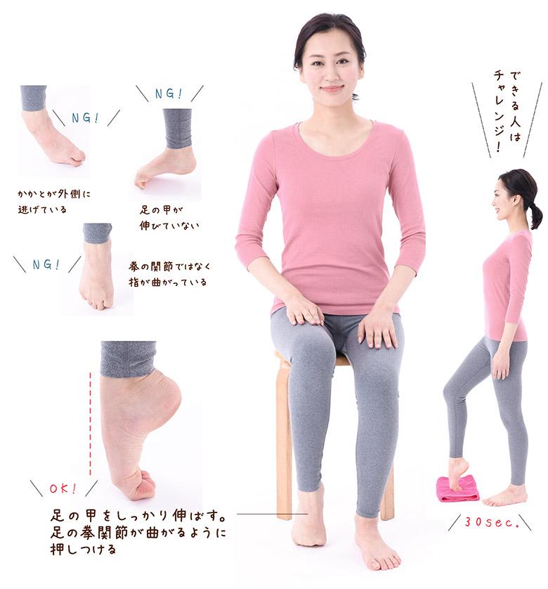画像: 「足の指曲げストレッチ」のやり方