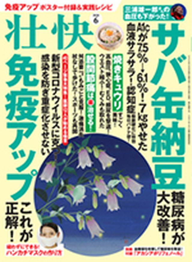 画像: この記事は『壮快』2020年6月号に掲載されています。 www.makino-g.jp