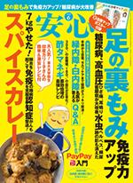 画像: この記事は『安心』2020年6月号に掲載されています。 www.makino-g.jp