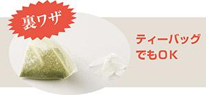 画像: 茶葉の量が3g以上のティーバッグであれば、代用が可能。急須で入れるのと同様に、お湯を冷まして入れる
