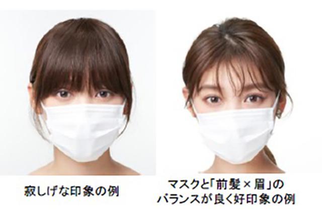 画像: マスク着用時の前髪×眉のポイント