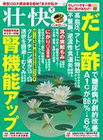 画像: この記事は『壮快』2020年7月号に掲載されています。 www.makino-g.jp