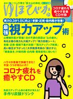 画像: この記事は『ゆほびか』2020年7月号に掲載されています。 www.makino-g.jp