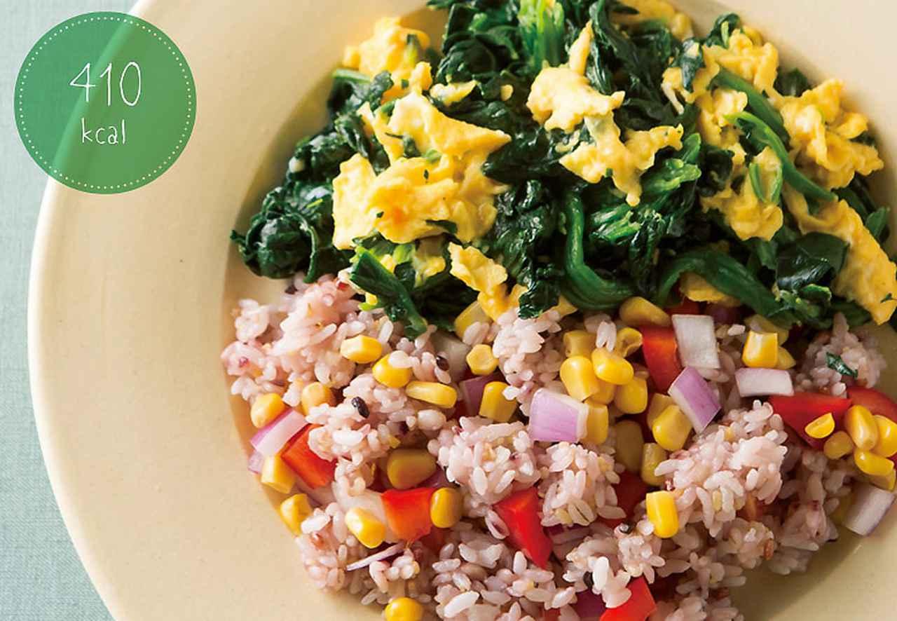 画像: ビタミンC・Eがたっぷりで美肌づくりや老化予防に最適! ホウレンソウの卵炒めのサラダごはん